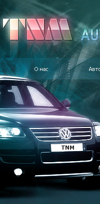 TNM AUTO GROUP - ��������� �������� ���� � ���